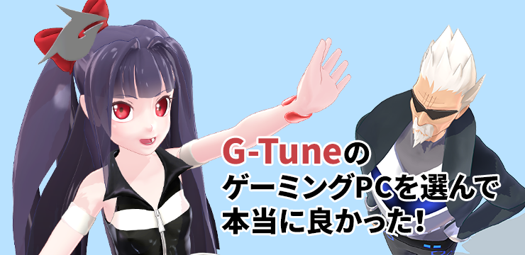 G-TuneのゲーミングPCを選んで本当に良かった!